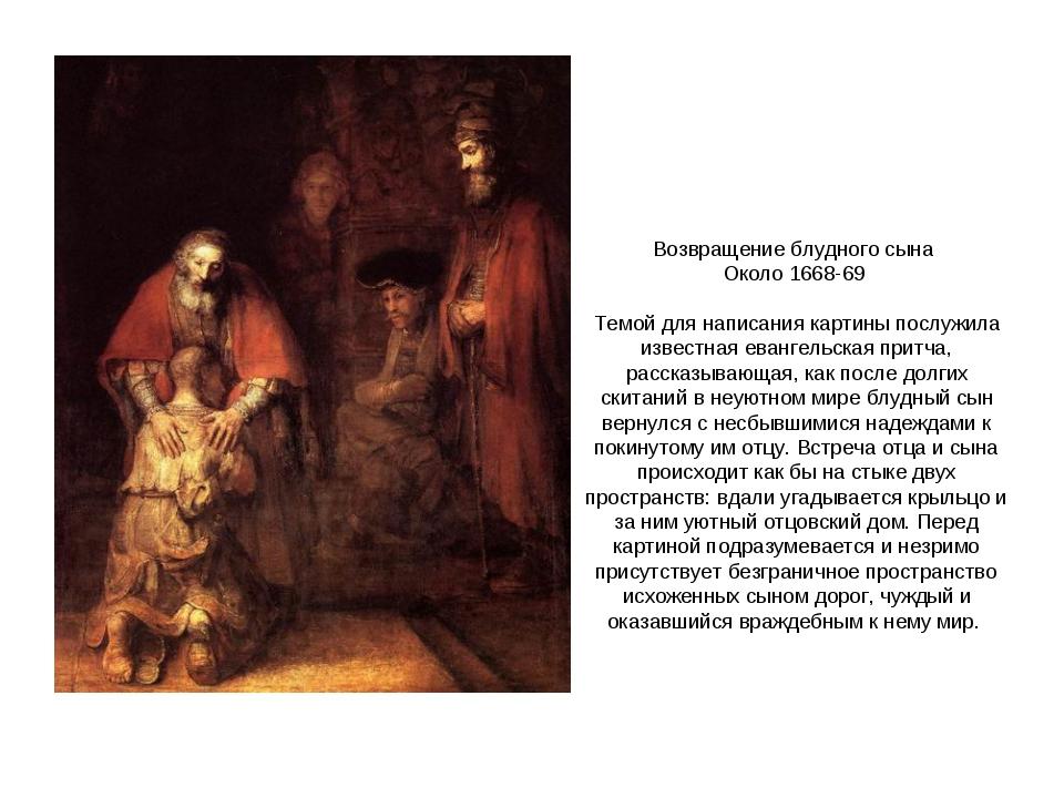 Возвращение блудного сына Около 1668-69 Темой для написания картины послужила...