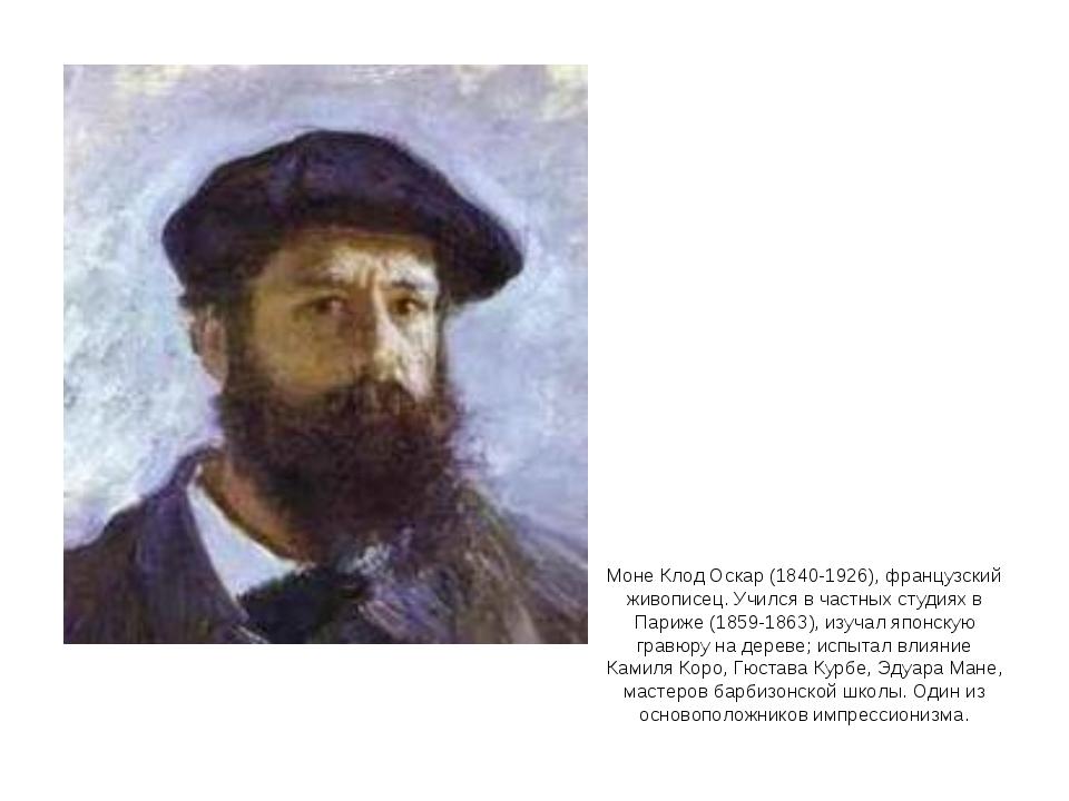 Моне Клод Оскар (1840-1926), французский живописец. Учился в частных студиях...