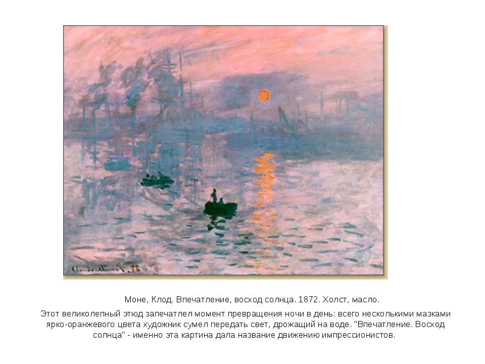 Моне, Клод. Впечатление, восход солнца. 1872. Холст, масло. Этот великолепн...