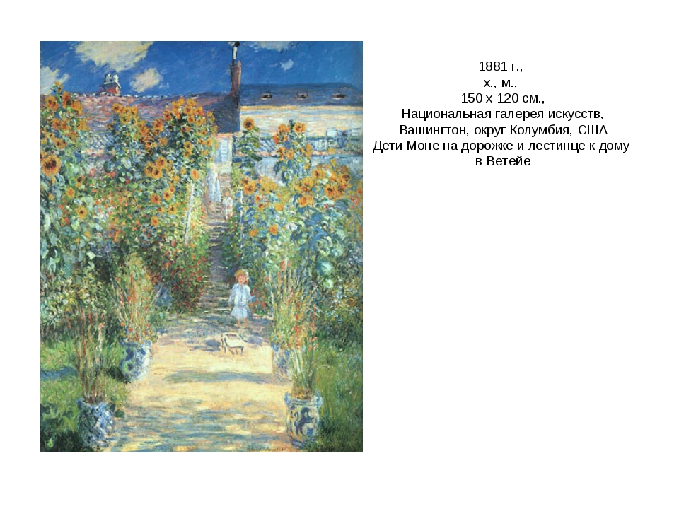 1881 г., х., м., 150 x 120 см., Национальная галерея искусств, Вашингтон, окр...