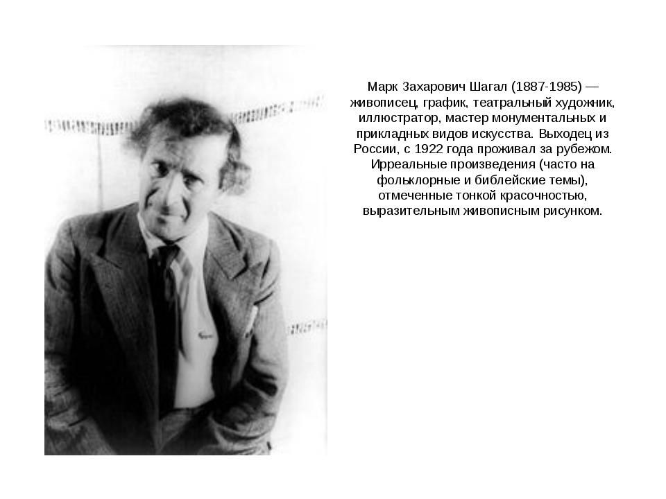 Марк Захарович Шагал (1887-1985) — живописец, график, театральный художник, и...
