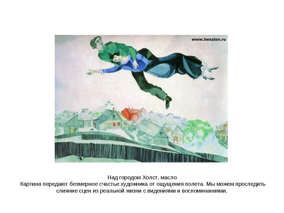 Над городом Холст, масло Картина передают безмерное счастье художника от ощущ...
