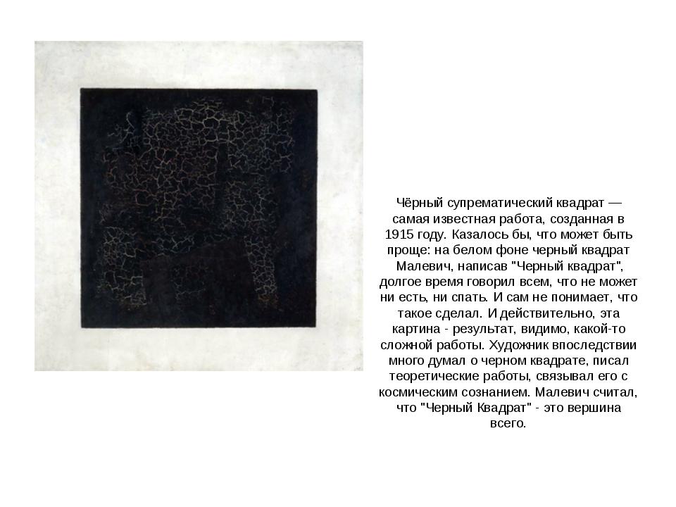 Чёрный супрематический квадрат— самая известная работа, созданная в 1915 год...