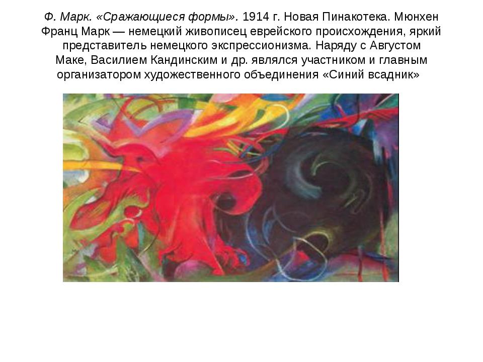 Ф. Марк. «Сражающиеся формы». 1914г. Новая Пинакотека. Мюнхен Франц Марк— н...