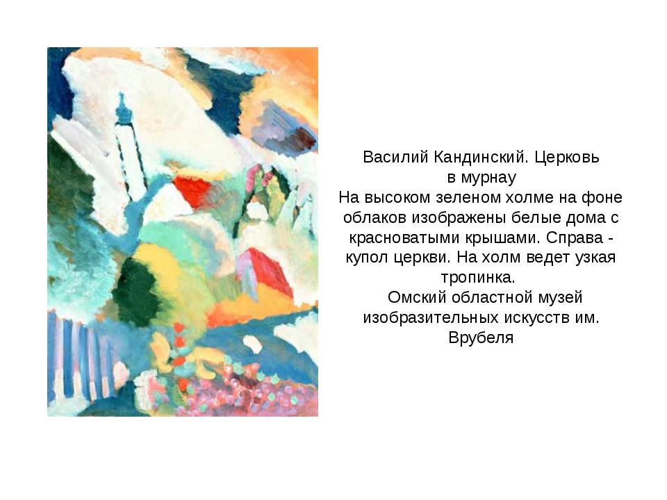 Василий Кандинский. Церковь вмурнау На высоком зеленом холме на фоне облаков...