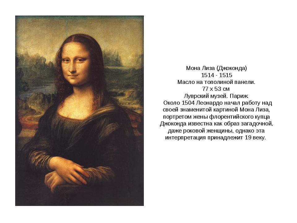 Мона Лиза (Джоконда) 1514 - 1515 Масло на тополиной панели. 77 x 53 см Луврск...