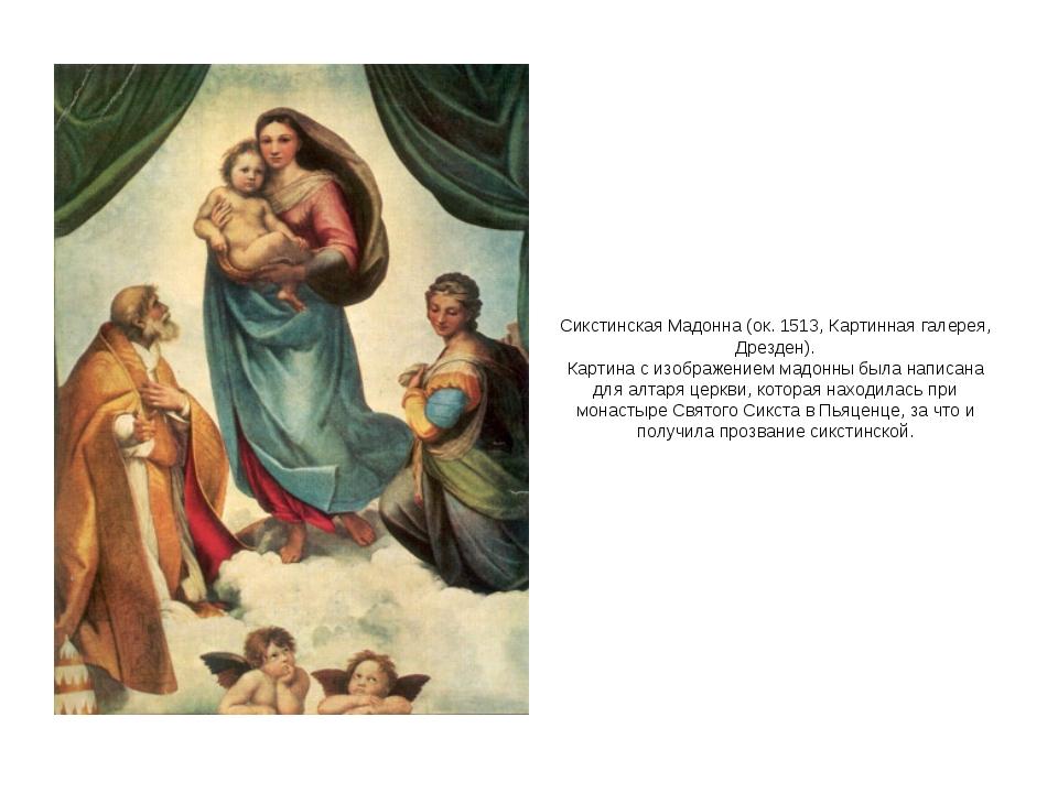 Сикстинская Мадонна (ок. 1513, Картинная галерея, Дрезден). Картина с изображ...