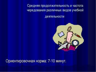 Средняя продолжительность и частота чередования различных видов учебной деяте