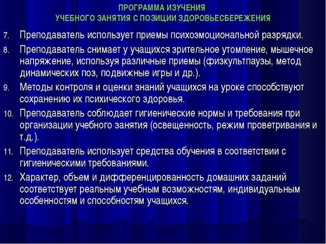ПРОГРАММА ИЗУЧЕНИЯ УЧЕБНОГО ЗАНЯТИЯ С ПОЗИЦИИ ЗДОРОВЬЕСБЕРЕЖЕНИЯ Преподавател...