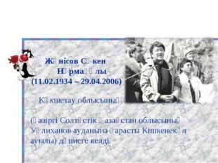 Көкшетау облысының Қызылту ауылында (қазіргі Солтүстік Қазақстан облысын