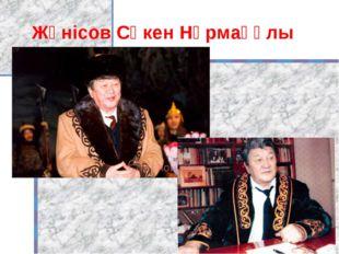 Жүнісов Сәкен Нұрмақұлы