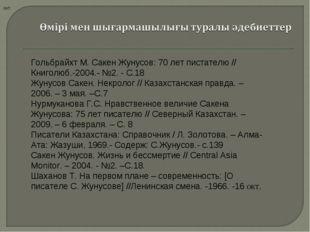 окт. Гольбрайхт М. Сакен Жунусов: 70 лет пистателю // Книголюб.-2004.- №2. -