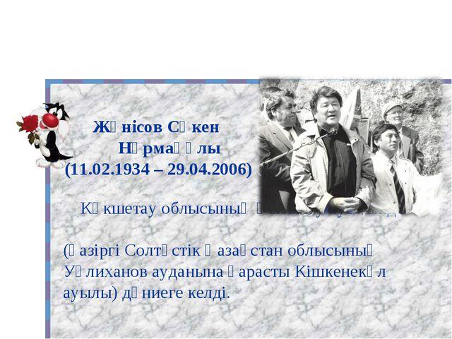 Көкшетау облысының Қызылту ауылында (қазіргі Солтүстік Қазақстан облысын...