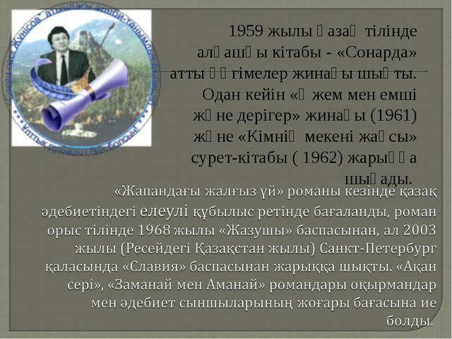 1959 жылы қазақ тілінде алғашқы кітабы - «Сонарда» атты әңгімелер жинағы шықт...