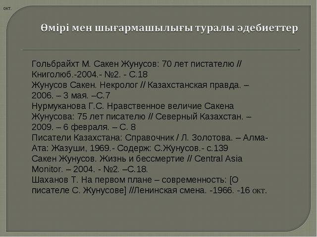 окт. Гольбрайхт М. Сакен Жунусов: 70 лет пистателю // Книголюб.-2004.- №2. -...