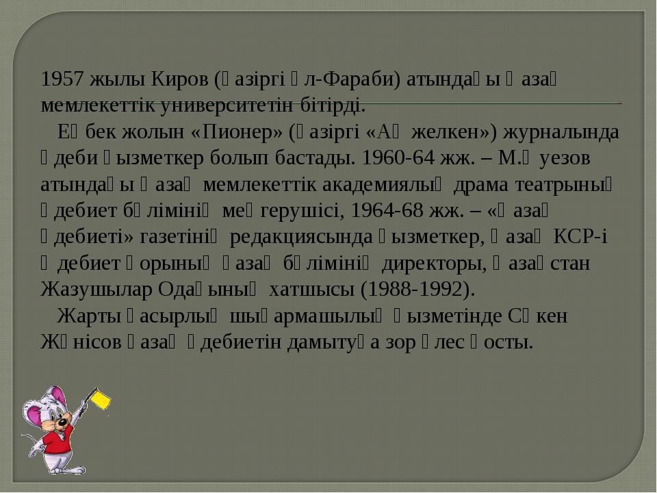 1957 жылы Киров (қазіргі әл-Фараби) атындағы Қазақ мемлекеттік университетін...