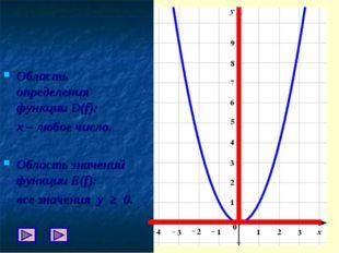 Область определения функции D(f): х – любое число. Область значений функции E