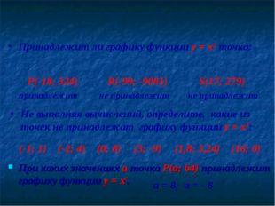 При каких значениях а точка Р(а; 64) принадлежит графику функции у = х2. Прин