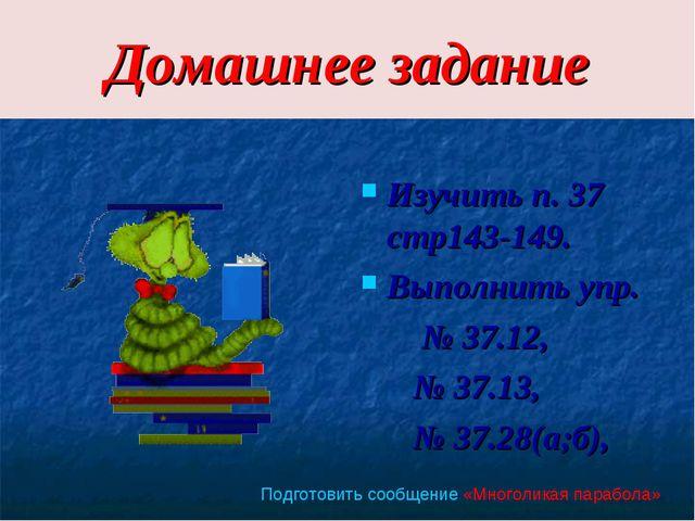 Домашнее задание Изучить п. 37 стр143-149. Выполнить упр. № 37.12, № 37.13, №...