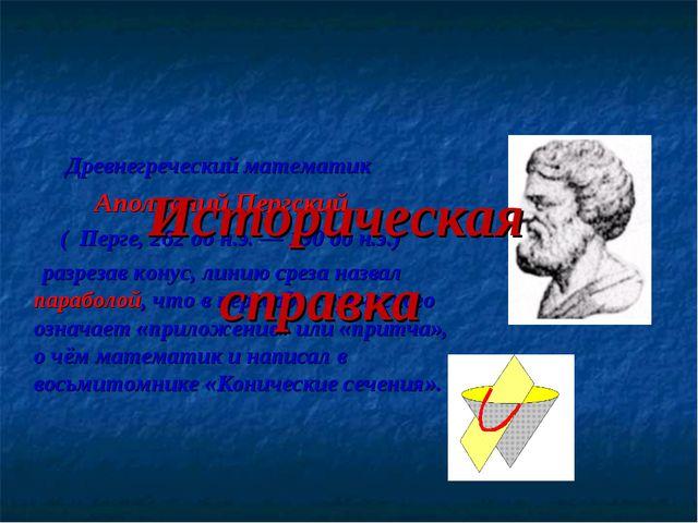 Древнегреческий математик Аполлоний Пергский ( Перге, 262 до н.э.— 190 до...