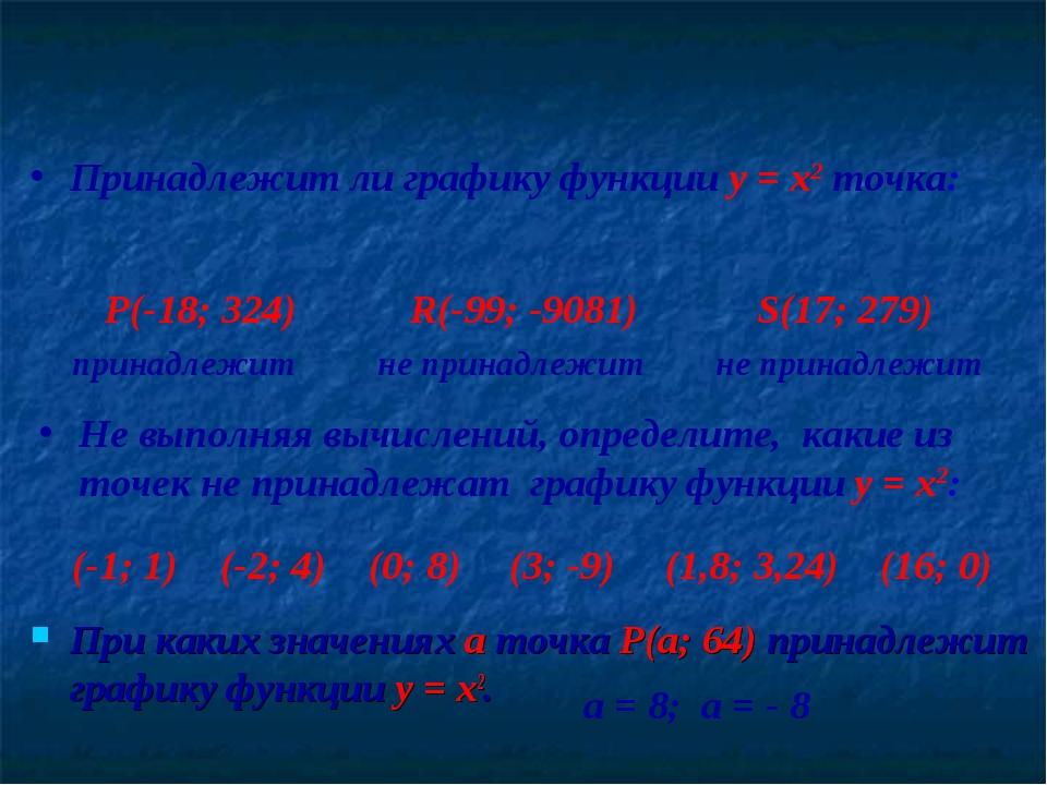 При каких значениях а точка Р(а; 64) принадлежит графику функции у = х2. Прин...