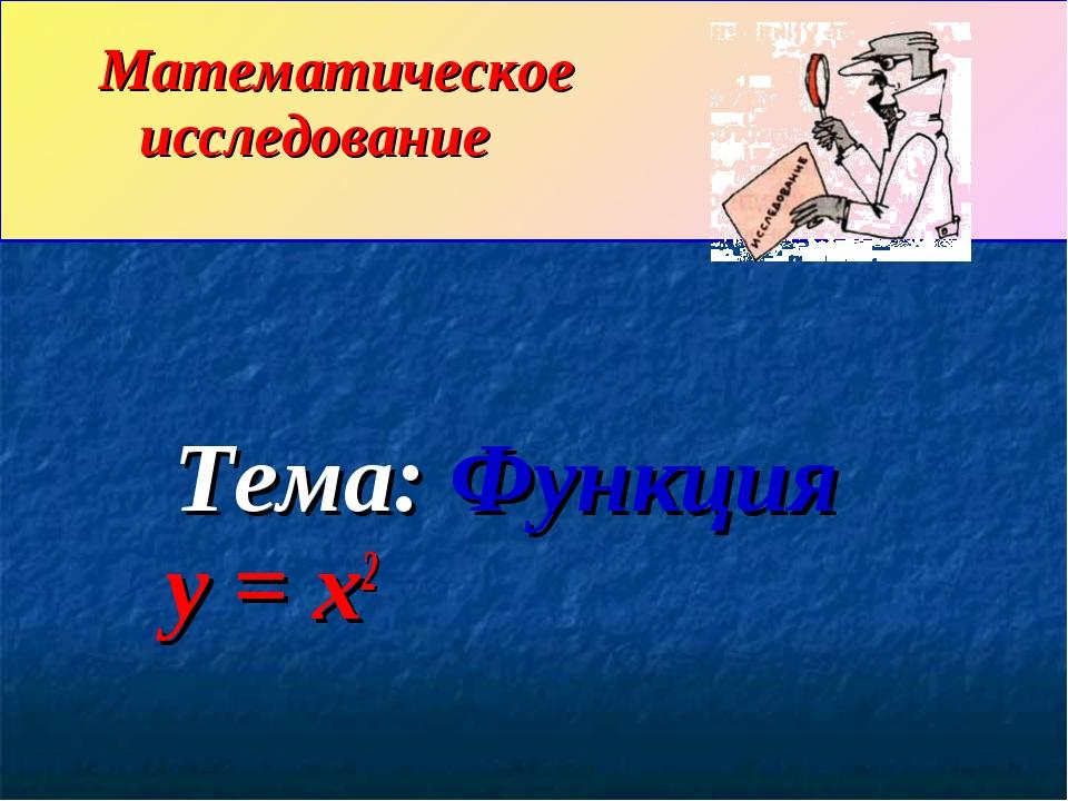 Тема: Функция y = x2 Математическое исследование