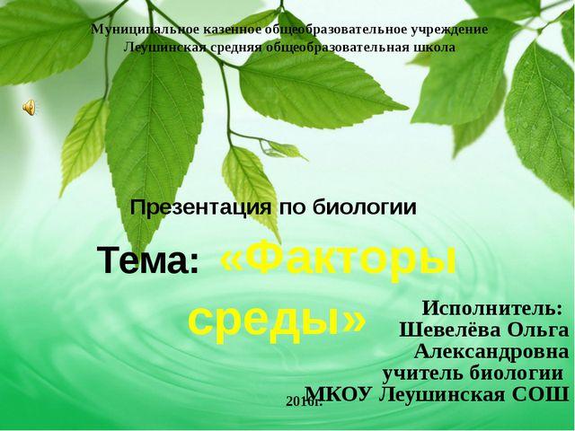 Презентация по биологии Муниципальное казенное общеобразовательное учреждение...