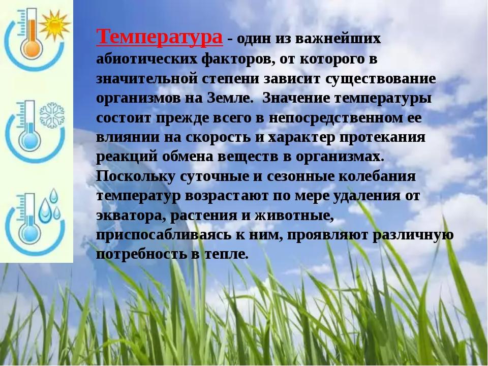 Влага - необходимое условие существования всех живых организмов на Земле. В...