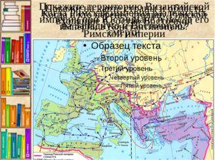 Когда и кто перенес столицу Римской империи в Константинополь? Когда Римская