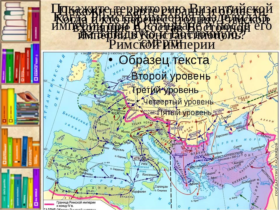 Когда и кто перенес столицу Римской империи в Константинополь? Когда Римская...