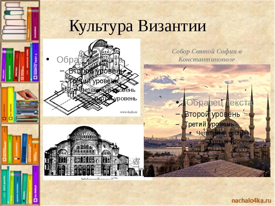 Культура Византии Собор Святой Софии в Константинополе