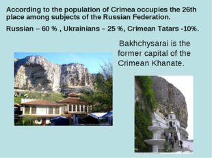 According to the population of Crimea occupies the 26th place among subjects