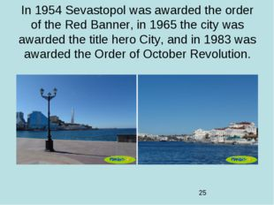 In 1954 Sevastopol was awarded the order of the Red Banner, in 1965 the city