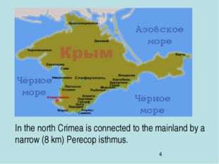 In the north Crimea is connected to the mainland by a narrow (8 km) Perecop i