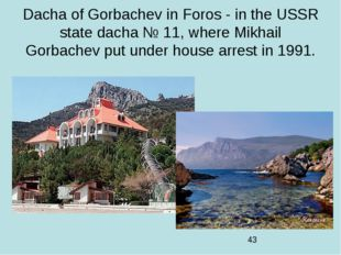 Dacha of Gorbachev in Foros - in the USSR state dacha № 11, where Mikhail Gor