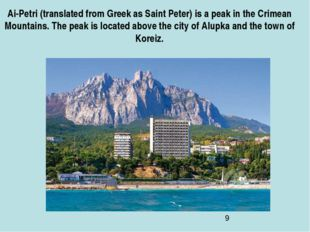 Ai-Petri (translated from Greek as Saint Peter) is a peak in the Crimean Moun
