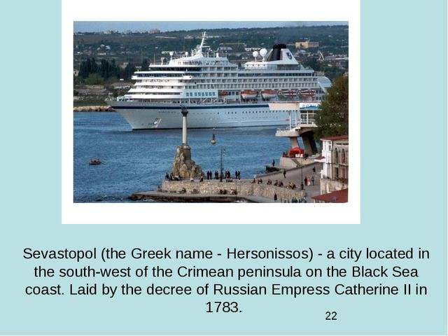 Sevastopol (the Greek name - Hersonissos) - a city located in the south-west...