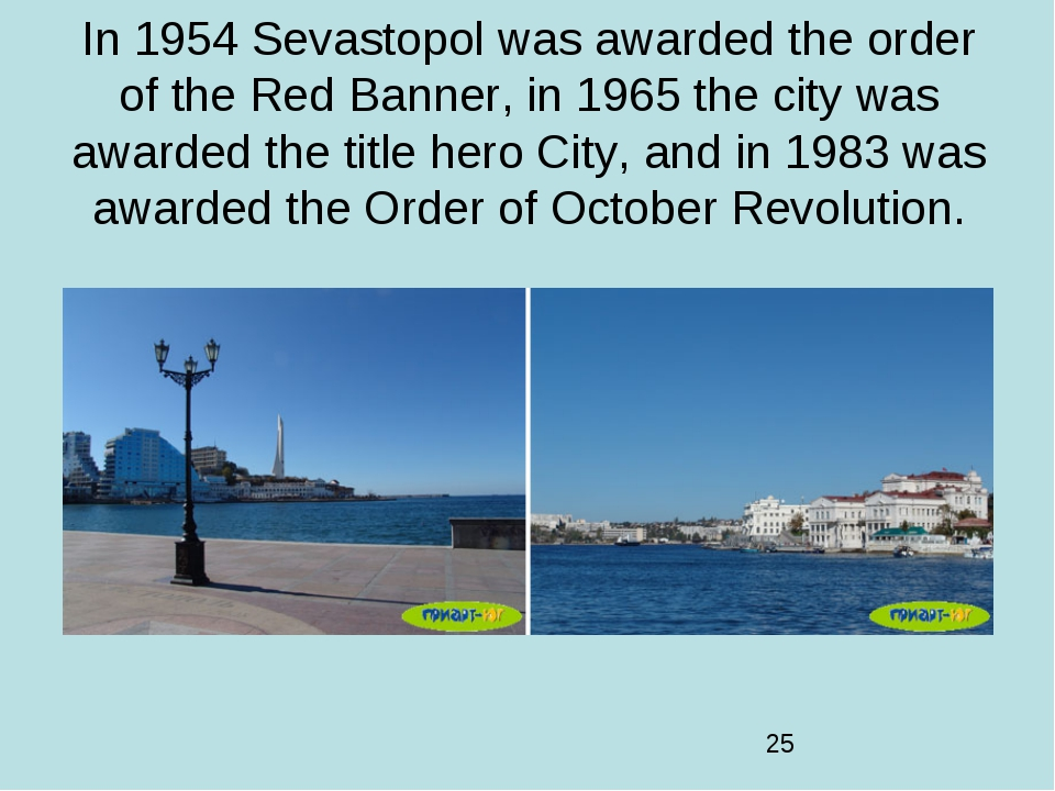 In 1954 Sevastopol was awarded the order of the Red Banner, in 1965 the city...