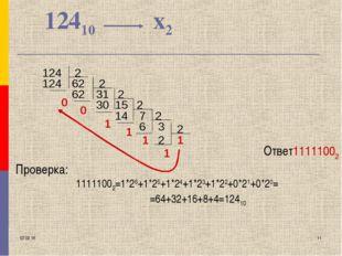 * * 12410 х2 Ответ11111002 Проверка: 11111002=1*26+1*25+1*24+1*23+1*22+0*21+0