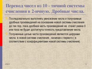 * * Перевод чисел из 10 - тичной системы счисления в 2-ичную. Дробные числа.