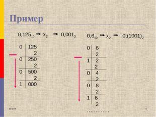 * * Пример 0,12510 х2 0 125 2 0 250 2 0 500 2 1 000 0,0012 0,610 х2 0 6 2 1 2