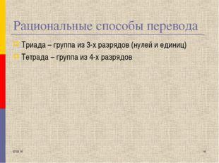 * * Рациональные способы перевода Триада – группа из 3-х разрядов (нулей и ед