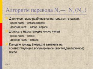 * * Алгоритм перевода N2 N8 (N16) Двоичное число разбивается на триады (тетра