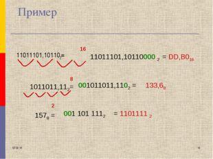 * * Пример 11011101,101102= 16 8 2 11011101,10110000 2 1011011,112= = DD,B016