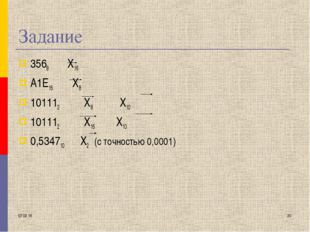 * * Задание 3568 Х16 А1Е16 Х8 101112 Х8 Х10 101112 Х16 Х10 0,534710 Х2 (с точ
