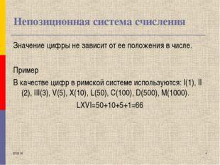 * * Непозиционная система счисления Значение цифры не зависит от ее положения