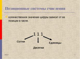 * * Позиционные системы счисления количественное значение цифры зависит от ее