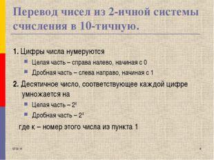 * * Перевод чисел из 2-ичной системы счисления в 10-тичную. 1. Цифры числа ну