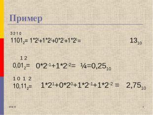 * * Пример 1*23+1*22+0*21+1*20 = 1310 3 2 1 0 11012= 1 0 1 2 10,112= 1 2 0,01