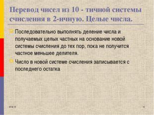 * * Перевод чисел из 10 - тичной системы счисления в 2-ичную. Целые числа. По